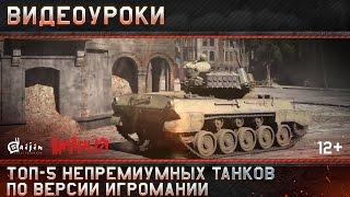 Видеоуроки War Thunder: Топ-5 непремиумных танков в игре