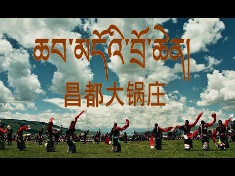Tibetan dance 2018 - ཆབ་མདོའི་བྲོ་ཆེན། Chamdo 昌都大锅庄