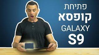בואו נפתח את הקופסא של הגלקסי Samsung Galaxy S9 !
