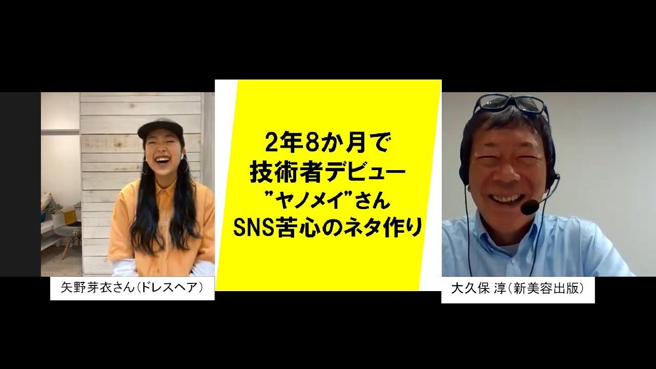 """2年8カ月で技術者デビュー""""ヤノメイ""""さん SNS苦心のネタ作り"""