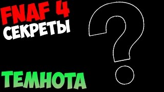 - СЕКРЕТЫ Five Nights At Freddy s 4 ТЕМНОТА,ФЕЙК,НОВАЯ ИГРА