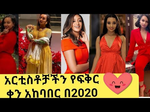 Ethiopia: አርቲስቶቻችን ቫለንታይን ቀን እንዴት እንዳሳለፍ በ2020 | #Ethiopiaartists #Valentineday-2020 #Zemen_part2022