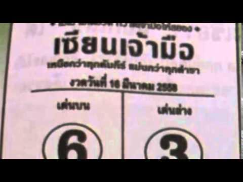 เลขเด็ดงวดนี้ หวยซองเซียนเจ้ามือ 16/03/58