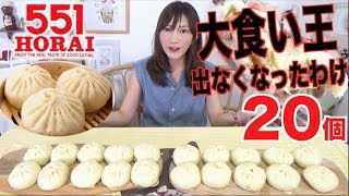 "【MUKBANG】 [Osaka's Specialty] 20 ""551Horai"" Pork Buns [Which Sauce We Use ?] 2.6Kg[6500kcal] [CC]"