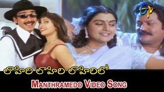Manthramedo Full Video Song | Lahiri Lahiri Lahiri Lo | Aditya | Hari Krishna | Suman | ETV Cinema