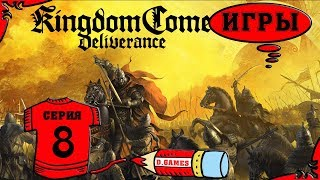 Kingdom Come: Deliverance | Царство пришло: избавление