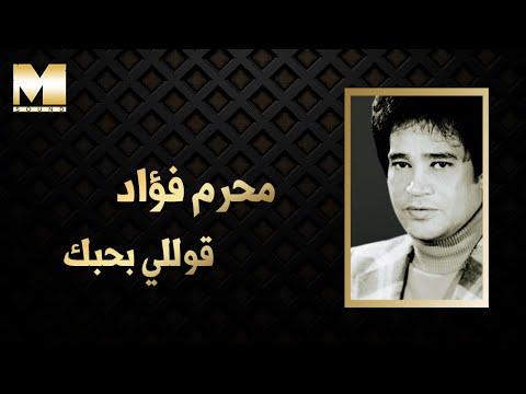 Moharam Fouad - Olly Bahebak (Audio) | محرم فؤاد -  قوللى بحبك