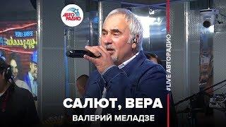 Валерий Меладзе - Салют, Вера (LIVE @ Авторадио)
