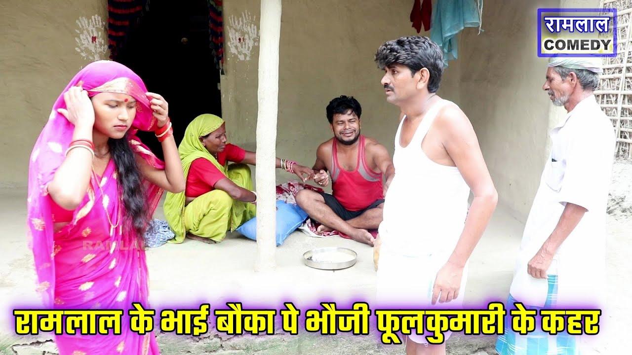 RAMLAL KA COMEDY | रामलाल के कनिया फूलकुमारी के देवर पर कहर | RAMLAL MAITHILI COMEDY #MaithiliComedy