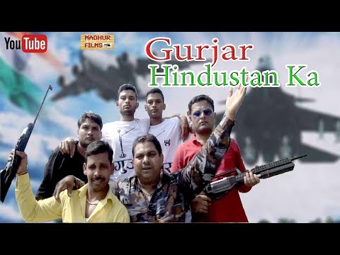 Latest Haryanvi Song | GURJAR HINDUSTAN KA | DR  Subhash Chand | Up Haryana Song 2017 | Madhur Films