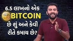 રૂ 6.5 લાખનો એક BITCOIN છે શું અને કેવી રીતે કમાય છે લોકો? | Tech Masala | VTV Gujarati