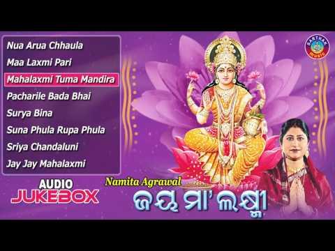 JAY MAA LAXMI Odia Laxmi Bhajans Full Audio Songs Juke Box | Namita Agrawal | Sarthak Music
