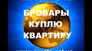 5. Бровары - #куплю-продам  #квартиру(, 2016-12-02T12:05:31.000Z)
