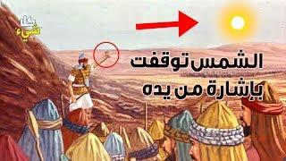 من هو النبي الذي أوقف الشمس في السماء بإشارة من يده بإذن الله؟