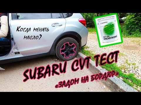 Вариатор Subaru XV! ТЕСТ-Задним ходом на бордюр! Заберется ли?