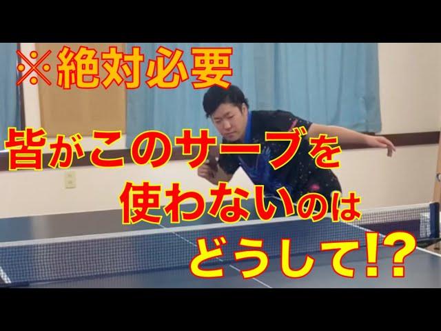 卓球‼絶対に使った方が良いサーブ‼解説付き‼