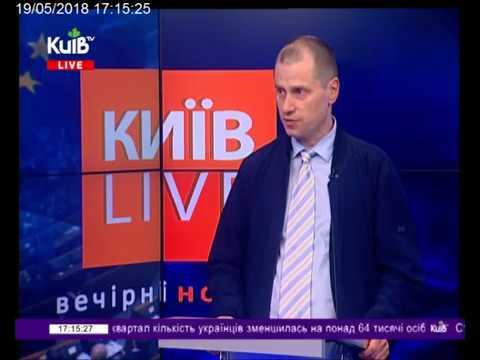Телеканал Київ: 19.05.18 Київ Live 17.00