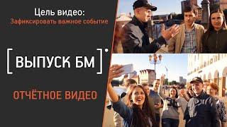 Выпуск БМ.  Калининград