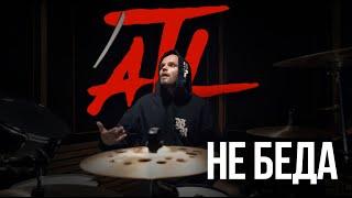 Смотреть клип Atl - Не Беда