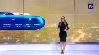النشرة الجوية الأردنية من رؤيا 13-12-2019 | Jordan Weather