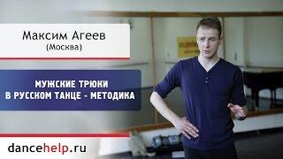 Мужские трюки в русском танце - Методика. Максим Агеев, Москва