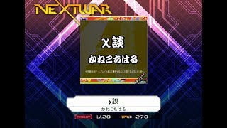 【K-Shoot Mania 創作譜面】χ談 [EXH 20]