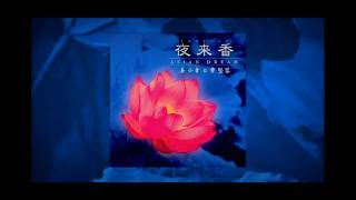 Ye Lai Xiang - Jiang Xiao-Qing & Fei Jian-Rong (姜小青&費堅蓉)