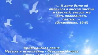 Невеста. Христианская песня. Светлана Малова и Анна Бовель