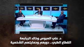 د. علي العبوس وخالد الربابعة - القطاع الطبي.. دورهم وحمايتهم الشخصية - نبض البلد