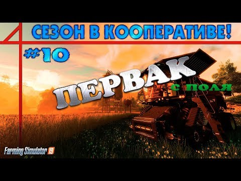 Farming Simulator 19 #10 | СЕЗОН В КООПЕРАТИВЕ! ПЕРВАК с поля :)