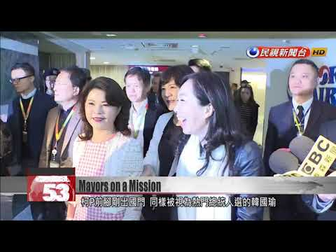 Taipei, Kaohsiung mayors fly out for city-to-city talks