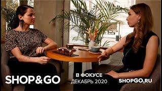 SHOP&GO В фокусе Декабрь 2020 Евгения Селезько
