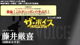 2017/10/4(水)  ザ・ボイス  藤井厳喜 ニュース解説「自民・公明の街頭演説 北朝鮮情勢で訴え」「立憲民主党の候補擁立は50人を超える見通し」など