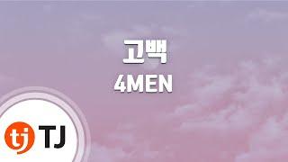 [TJ노래방] 고백 - 4MEN (Confession - 4MEN) / TJ Karaoke