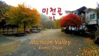 설악산 미천골 가을 드라이브  Micheon valle…