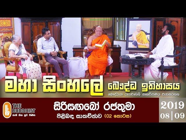 Maha Sinhale Bauddha Ithihasaya | 2019-08-09 | මහා සිංහලේ බෞද්ධ ඉතිහාසය