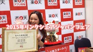 【休憩中.com】リンクシェアジャパンフェア2015ダイジェスト