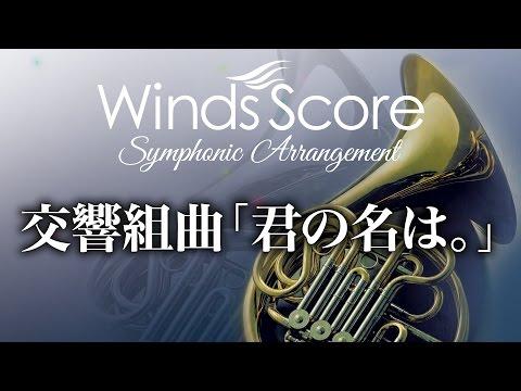 WSL-17-008 交響組曲「君の名は。」〔シンフォニック・アレンジ・シリーズ〕