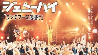 ジェニーハイ「ランデブーに逃避行(LIVE ver.)」