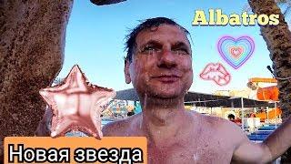 Египет 2020 Шарм Эль Шейх Albatros Aqua Blu Resort 4