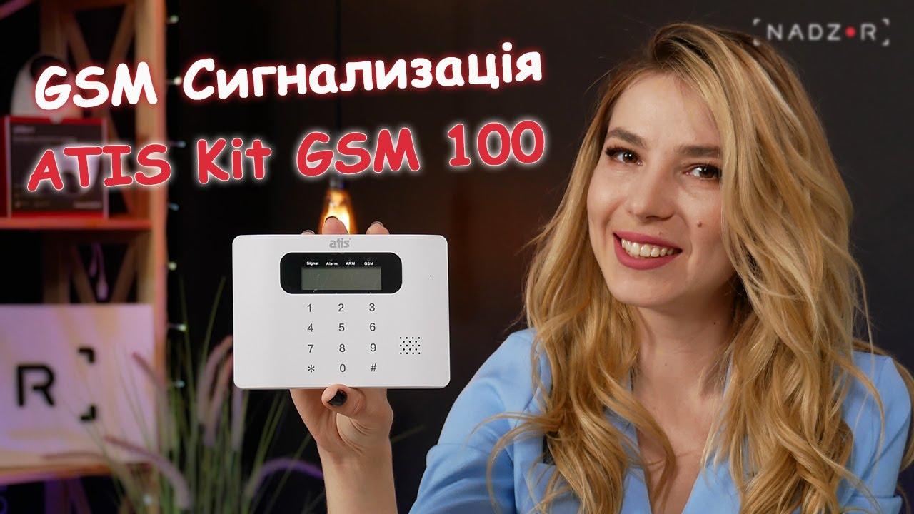 Огляд ATIS Kit GSM 100 - Комплект безпровідної GSM сигналізації з клавіатурою