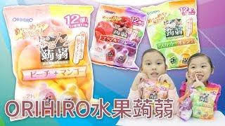 日本ORIHIRO蒟蒻 日本必買零食 小朋友最愛 不會用髒手 美味果凍 水蜜桃 蘋果 團購美食 人氣揪團 親子 兒童食物 Sunny Yummy running toys 跟玩具開箱 thumbnail
