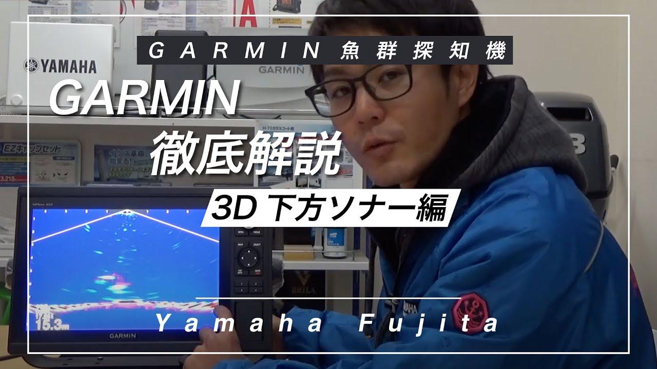 ガーミン 魚群 探知 機 魚群探知機のおすすめ11選。選び方についてもご紹介