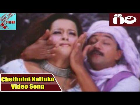 Chethulni Kattuko Video Song || Giri Movie || Arjun, Reema Sen, Ramya || MovieTimeVideoSongs
