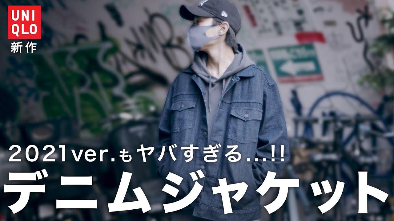 【UNIQLO】定番名作が今年もアップデートされて帰ってきた!!