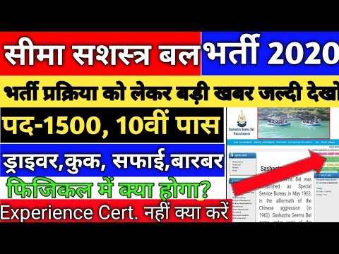 SSB Constable Recruitment 2020 [SSB Eligibility/Online Form 2020 ]How To Apply SSB // Link Active