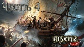 Прохождение игры Risen 2 Dark Waters часть 4