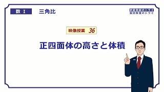【高校 数学Ⅰ】 三角比36 正四面体 (11分)