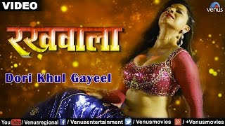 Dori Khul Gayeel Full Video Song | Rakhwala | Dinesh Lal Yadav | Sambhavna Seth Hot Songs