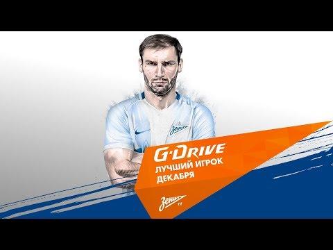 «G-Drive — лучший игрок декабря»: Бранислав Иванович - видео онлайн